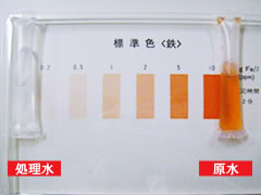 鉄検査結果10mg/l⇒0mg/l