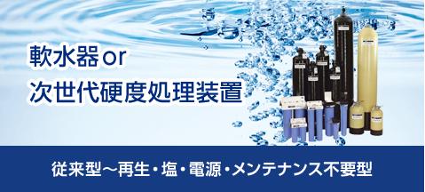 軟水器& 次世代硬度処理装置