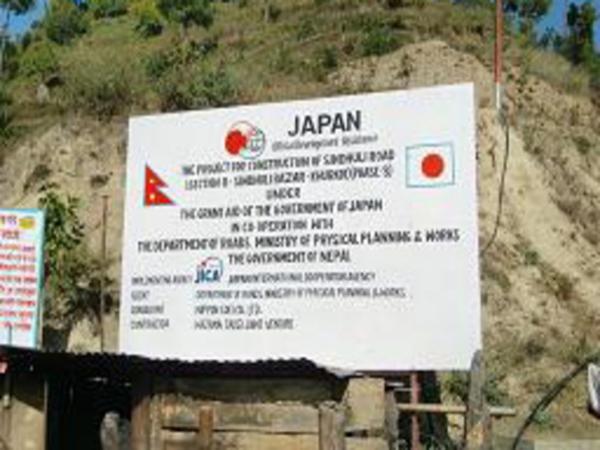 日本政府ODAにてネパール民主共和国へ